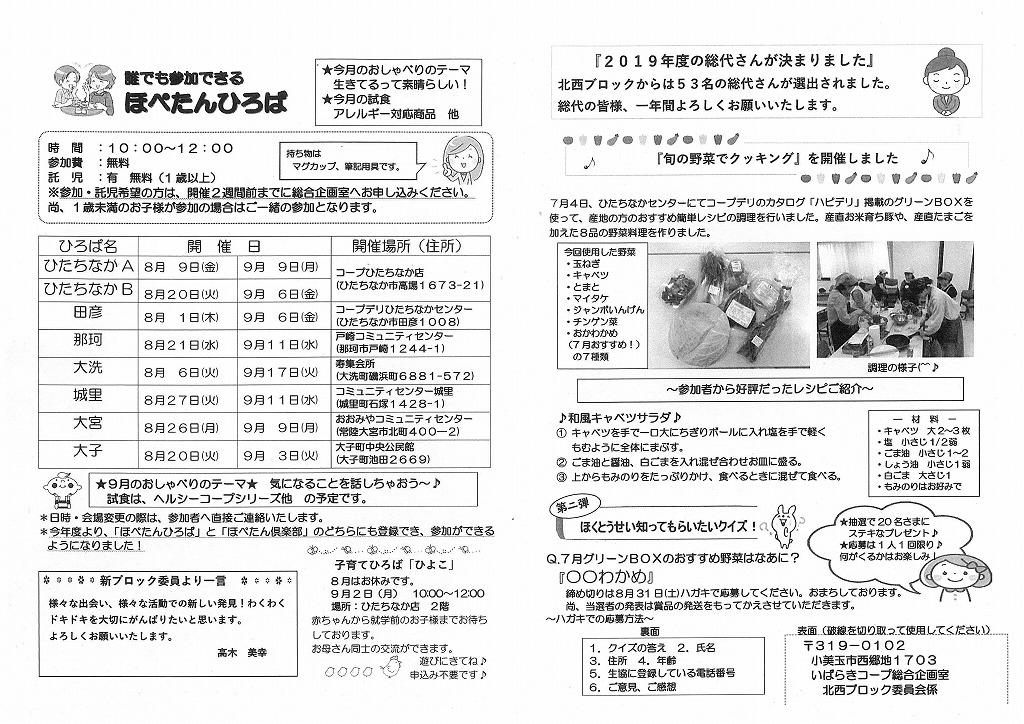 https://ibaraki.coopnet.or.jp/blog/sanka_nw/images/hokusei1908-2.jpg