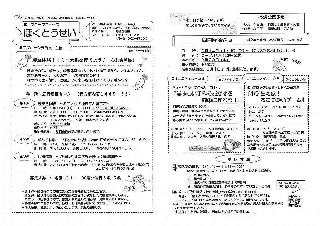 https://ibaraki.coopnet.or.jp/blog/sanka_nw/images/hokusei1908.jpg