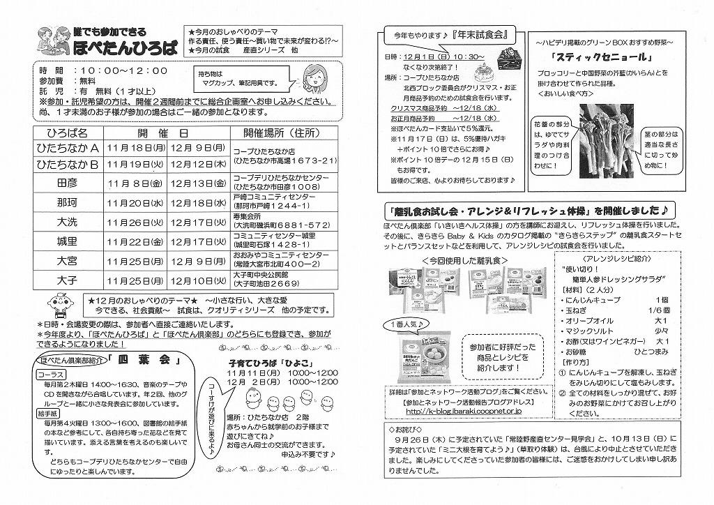 https://ibaraki.coopnet.or.jp/blog/sanka_nw/images/hokusei1911-2.jpg