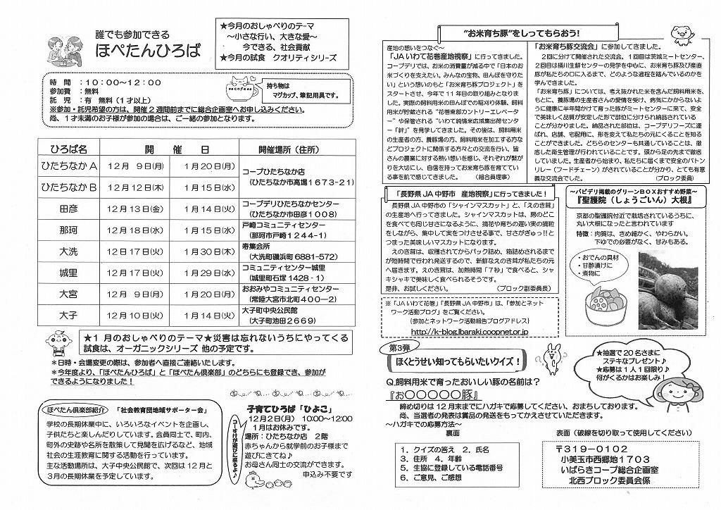 https://ibaraki.coopnet.or.jp/blog/sanka_nw/images/hokusei1912-3.jpg