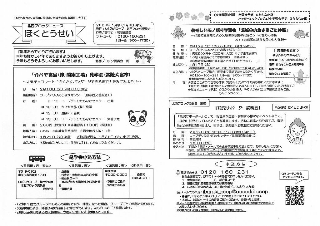 https://ibaraki.coopnet.or.jp/blog/sanka_nw/images/hokusei2001.jpg