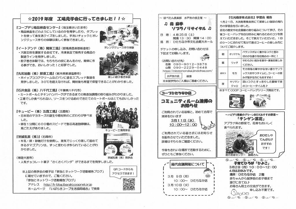 https://ibaraki.coopnet.or.jp/blog/sanka_nw/images/hokusei2003-2.jpg