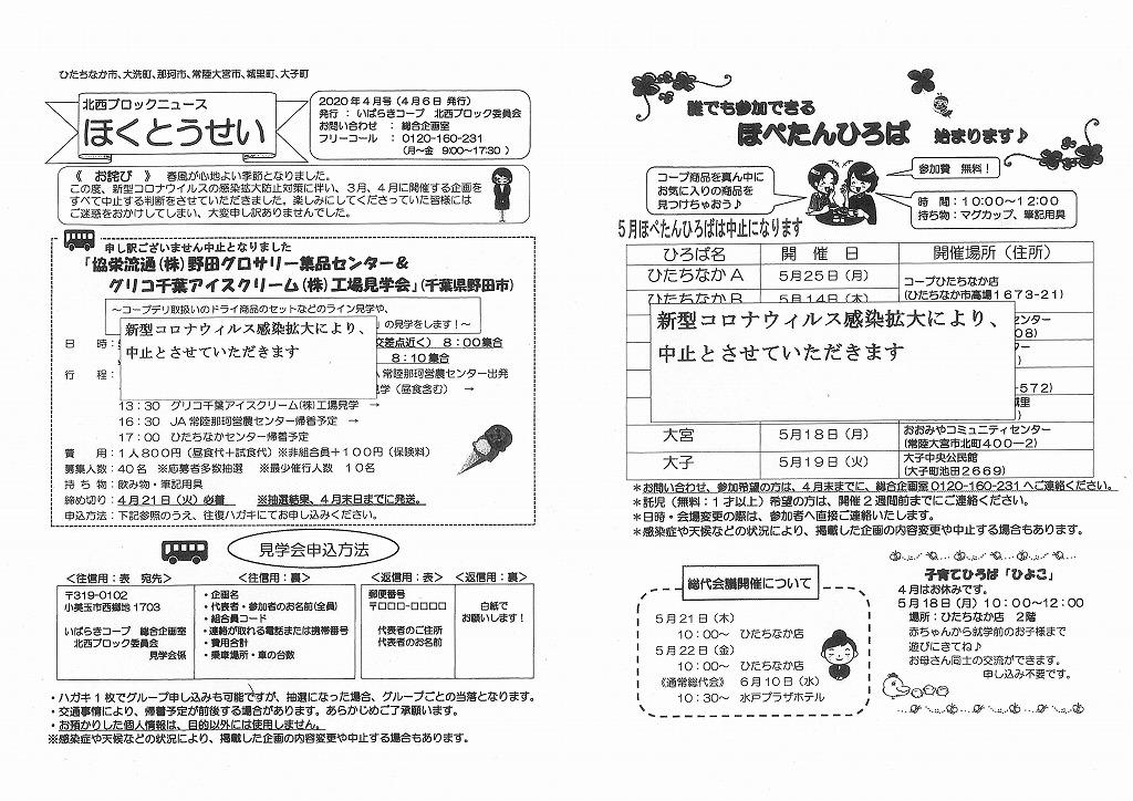 https://ibaraki.coopnet.or.jp/blog/sanka_nw/images/hokusei2004-1.jpg