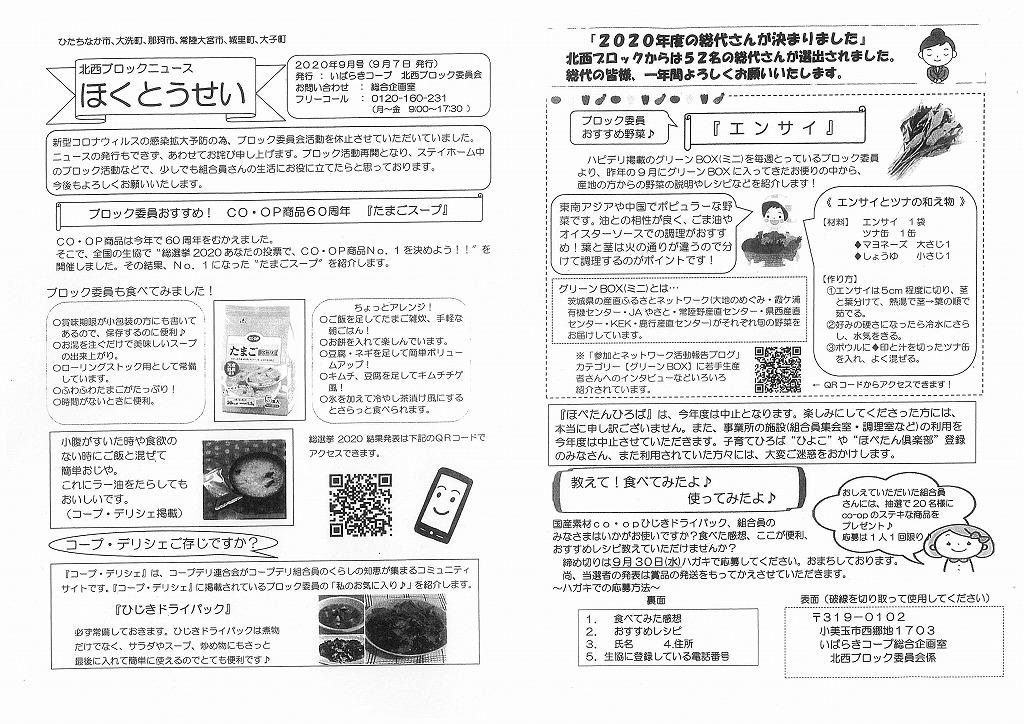 https://ibaraki.coopnet.or.jp/blog/sanka_nw/images/hokusei2009.jpg