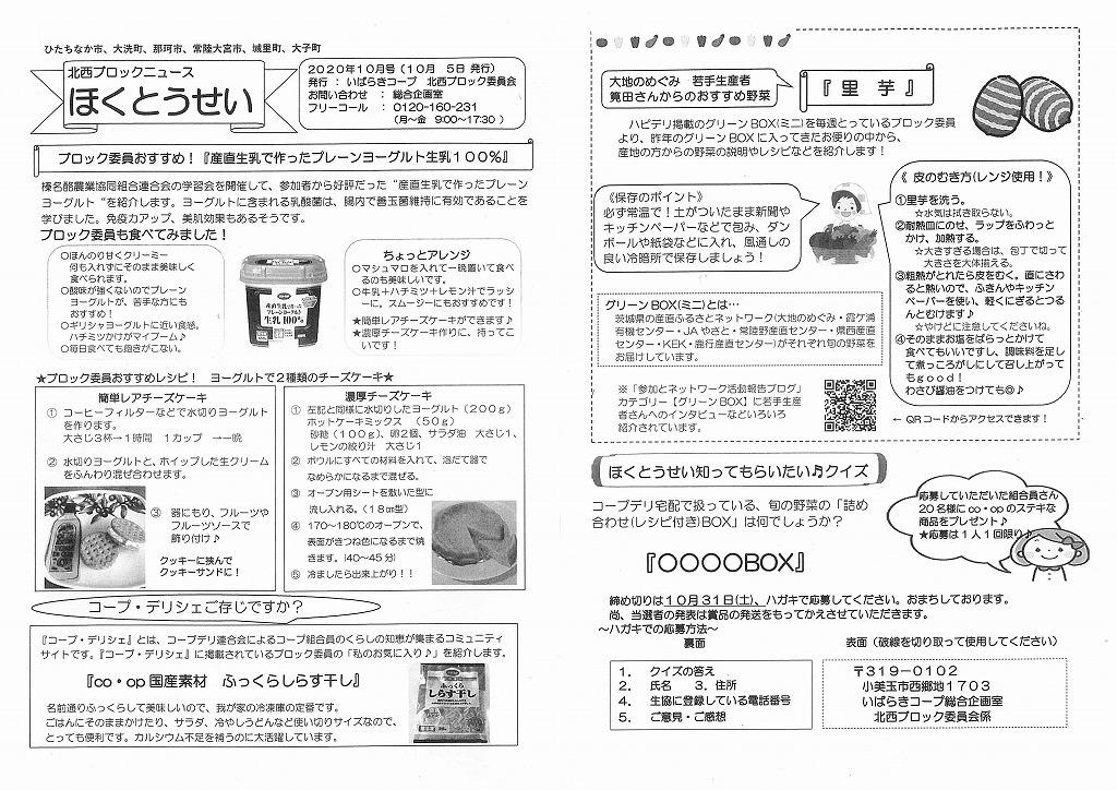https://ibaraki.coopnet.or.jp/blog/sanka_nw/images/hokusei2010-1.jpg