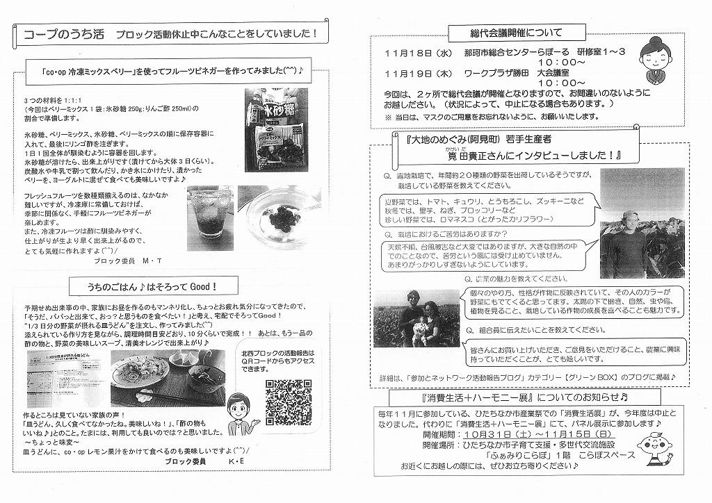 https://ibaraki.coopnet.or.jp/blog/sanka_nw/images/hokusei2010-2.jpg