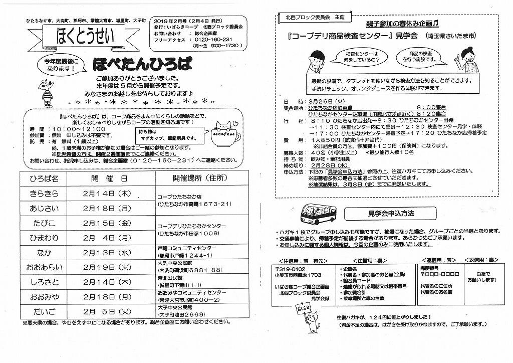 https://ibaraki.coopnet.or.jp/blog/sanka_nw/images/hokusei201902-1.jpg