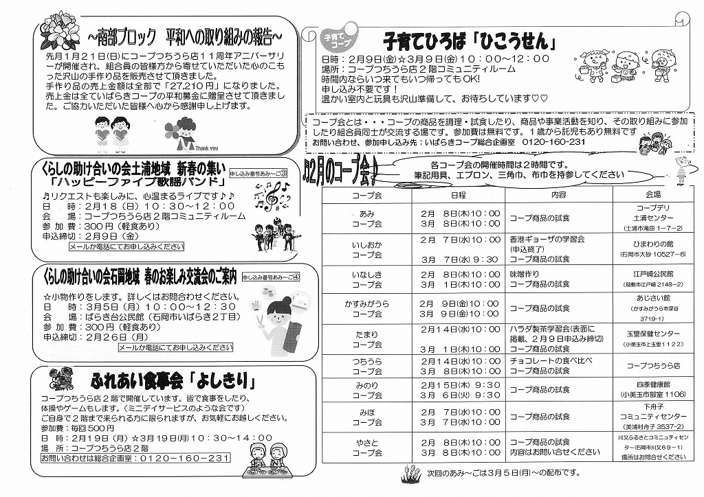 http://ibaraki.coopnet.or.jp/blog/sanka_nw/images/nanbu-2.jpg