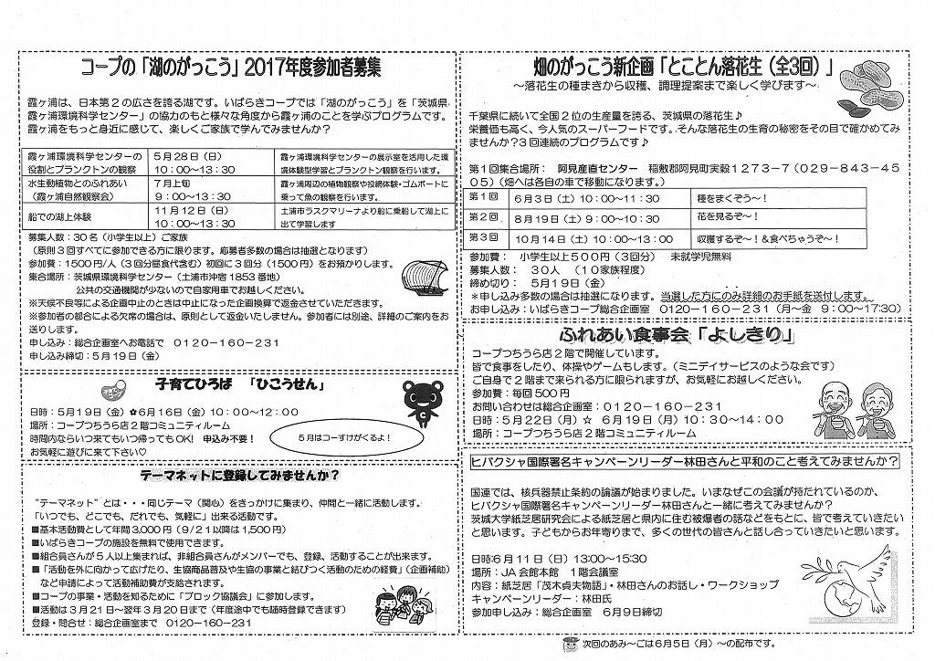 http://ibaraki.coopnet.or.jp/blog/sanka_nw/images/nanbu1705-2.jpg