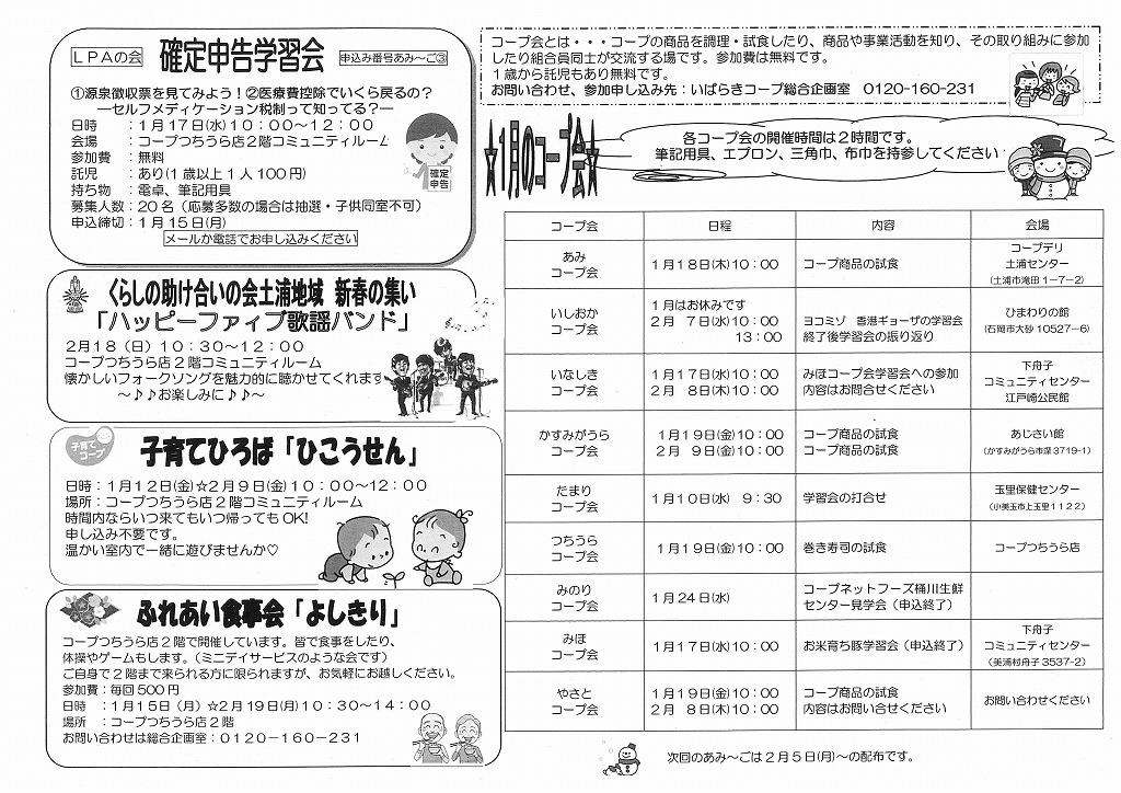 http://ibaraki.coopnet.or.jp/blog/sanka_nw/images/nanbu1801-2.jpg