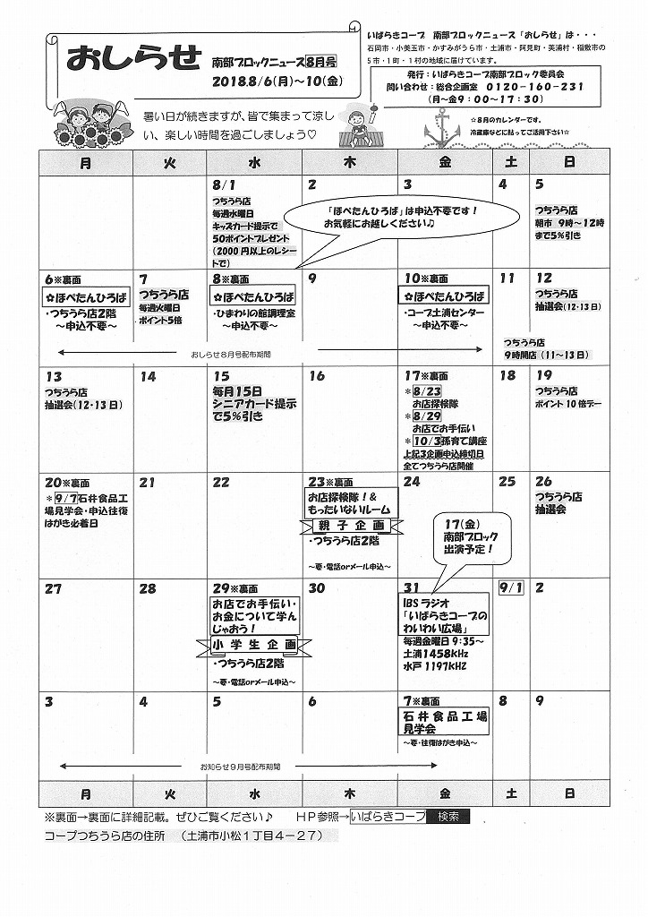 http://ibaraki.coopnet.or.jp/blog/sanka_nw/images/nanbu1808-1.jpg