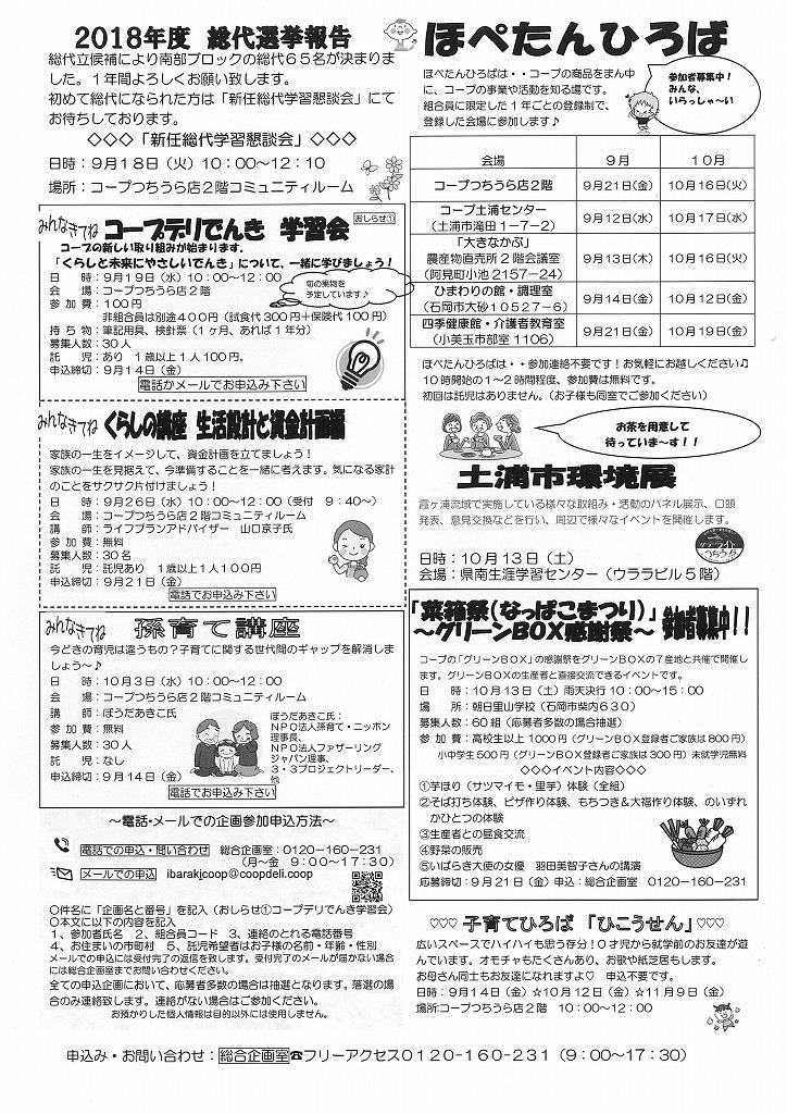 http://ibaraki.coopnet.or.jp/blog/sanka_nw/images/nanbu1809-2.jpg