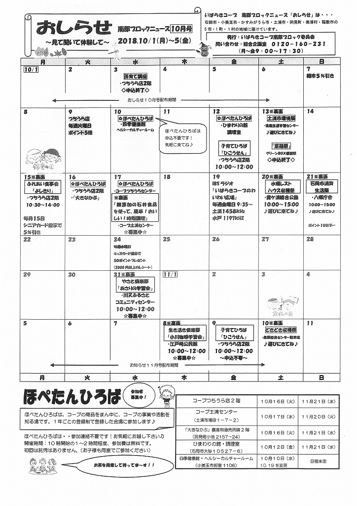 http://ibaraki.coopnet.or.jp/blog/sanka_nw/images/nanbu1810.jpg