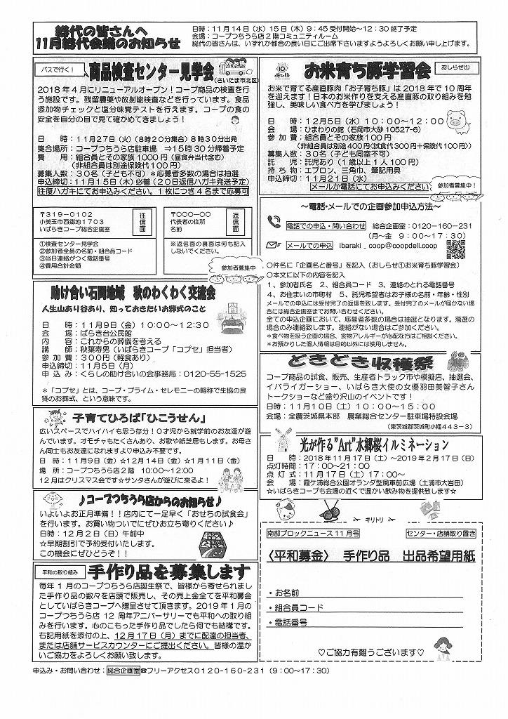 http://ibaraki.coopnet.or.jp/blog/sanka_nw/images/nanbu1811-2.jpg
