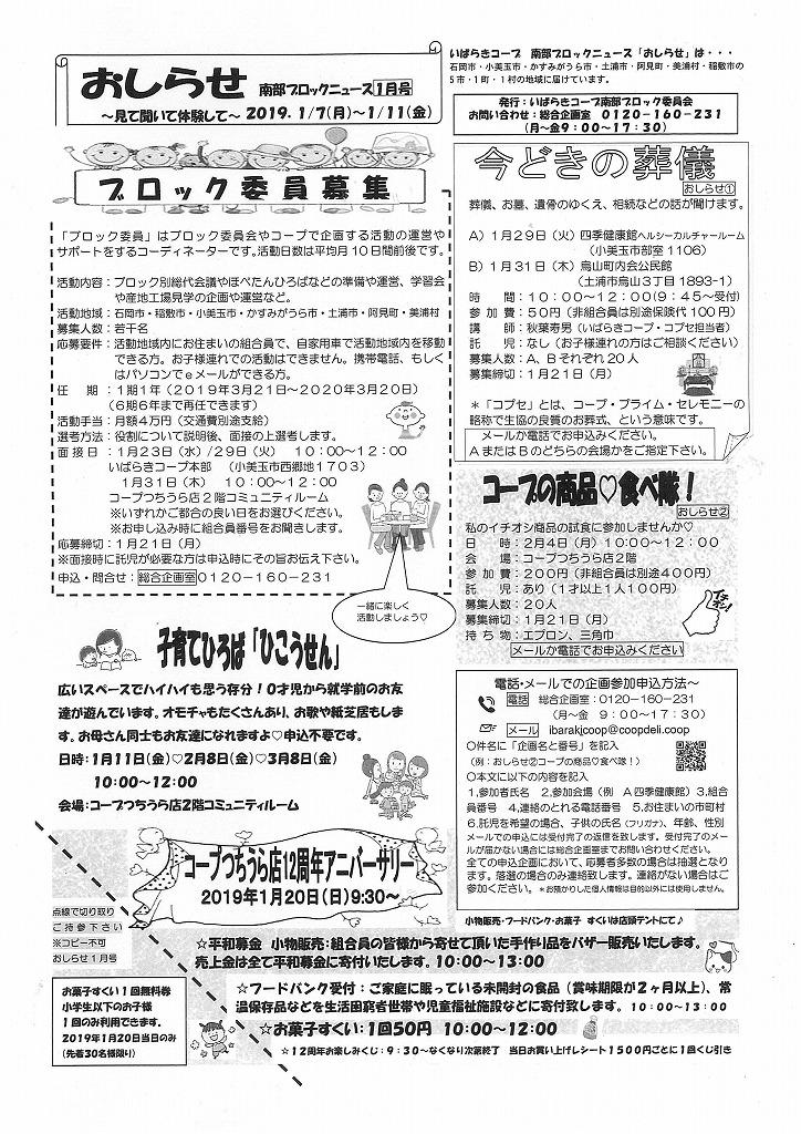 https://ibaraki.coopnet.or.jp/blog/sanka_nw/images/nanbu1901.jpg