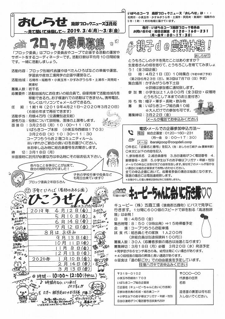 https://ibaraki.coopnet.or.jp/blog/sanka_nw/images/nanbu1903.jpg