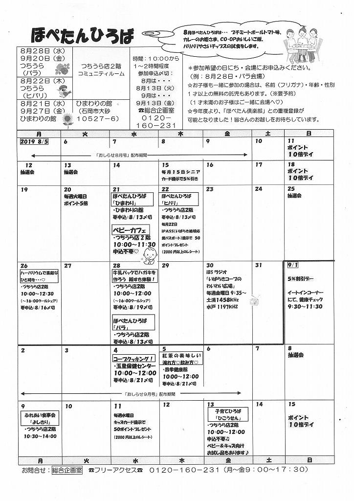 https://ibaraki.coopnet.or.jp/blog/sanka_nw/images/nanbu1908-2.jpg