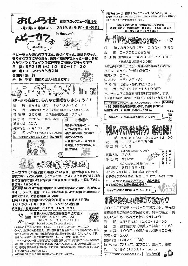 https://ibaraki.coopnet.or.jp/blog/sanka_nw/images/nanbu1908.jpg