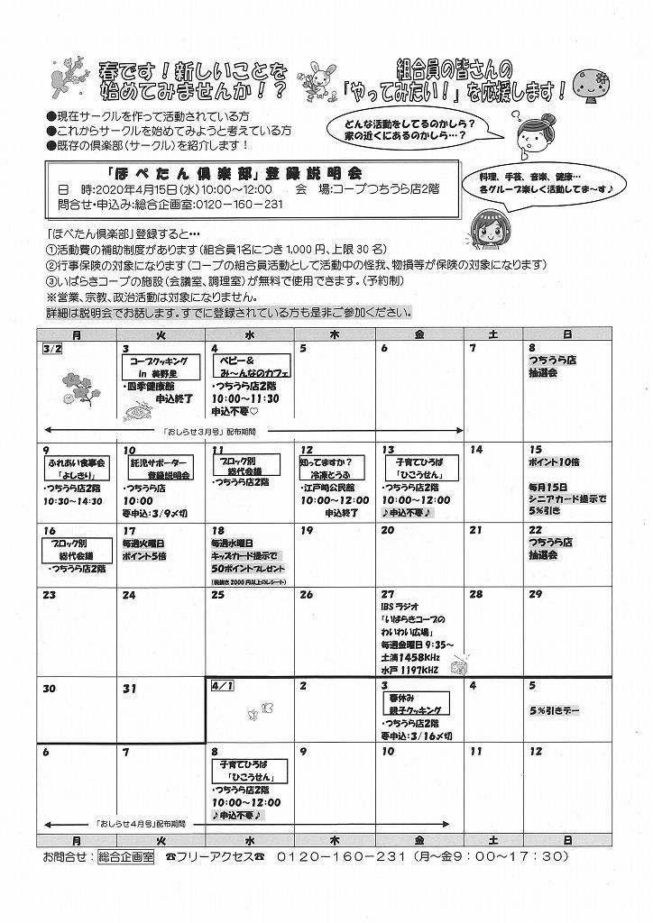 https://ibaraki.coopnet.or.jp/blog/sanka_nw/images/nanbu2003-2.jpg