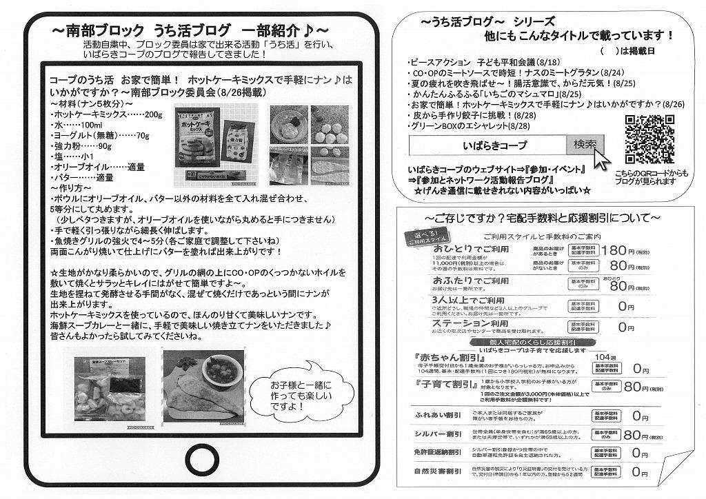 https://ibaraki.coopnet.or.jp/blog/sanka_nw/images/nanbu2010-2.jpg