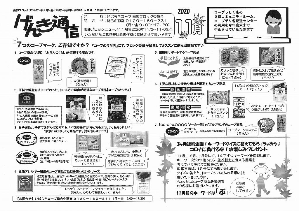 https://ibaraki.coopnet.or.jp/blog/sanka_nw/images/nanbu2011.jpg