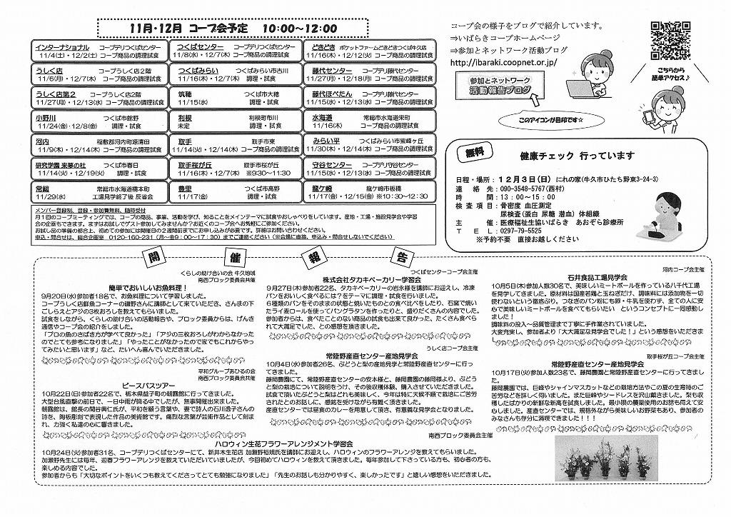 http://ibaraki.coopnet.or.jp/blog/sanka_nw/images/nannsei1711-2.jpg
