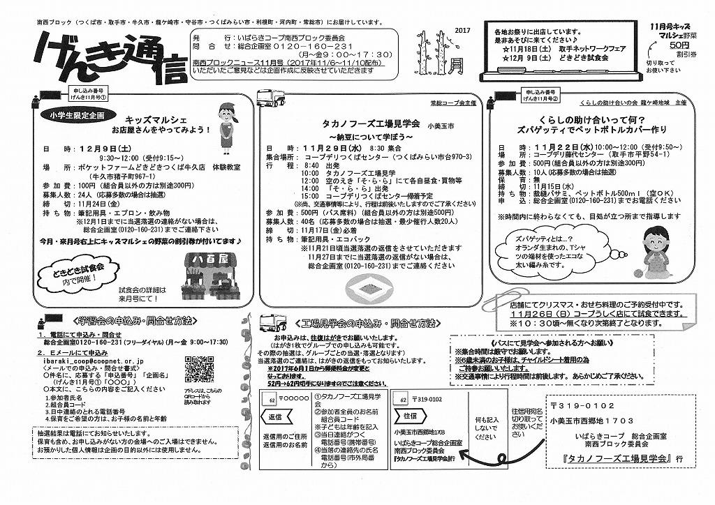 http://ibaraki.coopnet.or.jp/blog/sanka_nw/images/nannsei1711.jpg