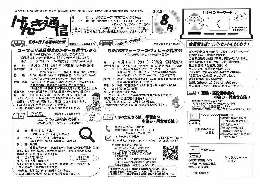 http://ibaraki.coopnet.or.jp/blog/sanka_nw/images/nannsei1808.jpg