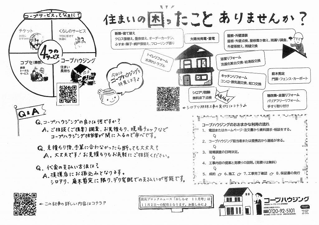 https://ibaraki.coopnet.or.jp/blog/sanka_nw/images/nanou2010-2.jpg