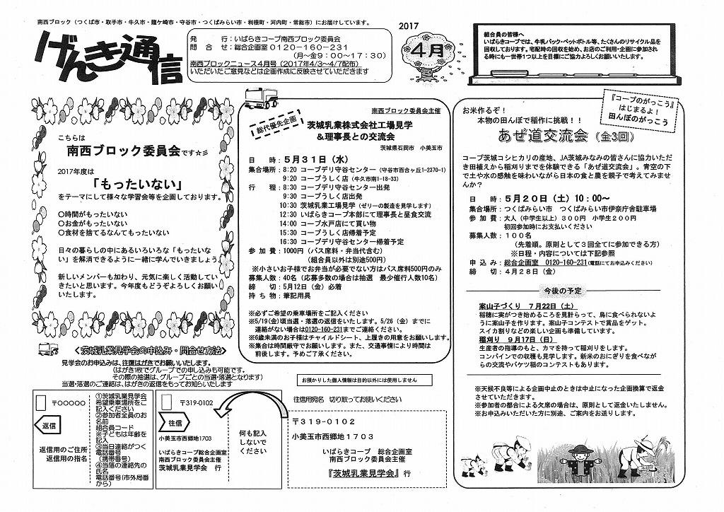 http://ibaraki.coopnet.or.jp/blog/sanka_nw/images/nansei1704-1.jpg