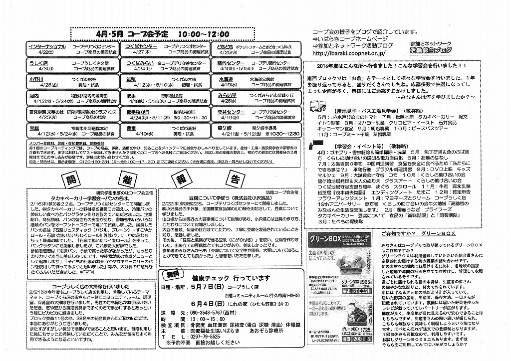 http://ibaraki.coopnet.or.jp/blog/sanka_nw/images/nansei1704-2.jpg