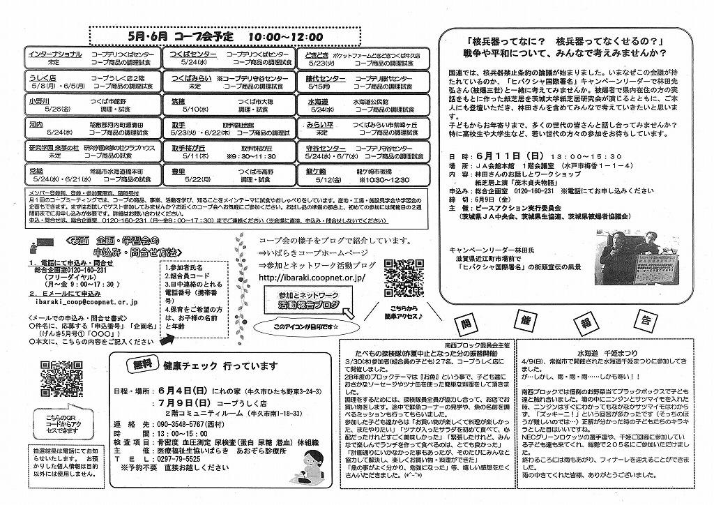 http://ibaraki.coopnet.or.jp/blog/sanka_nw/images/nansei1705-2.jpg