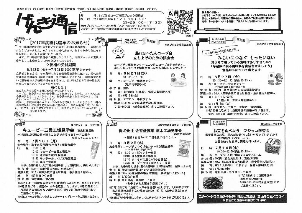 http://ibaraki.coopnet.or.jp/blog/sanka_nw/images/nansei1706.jpg