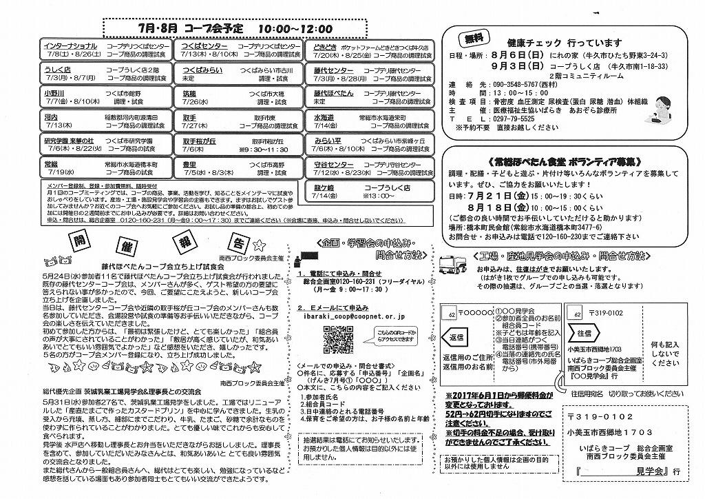 http://ibaraki.coopnet.or.jp/blog/sanka_nw/images/nansei1707-2.jpg