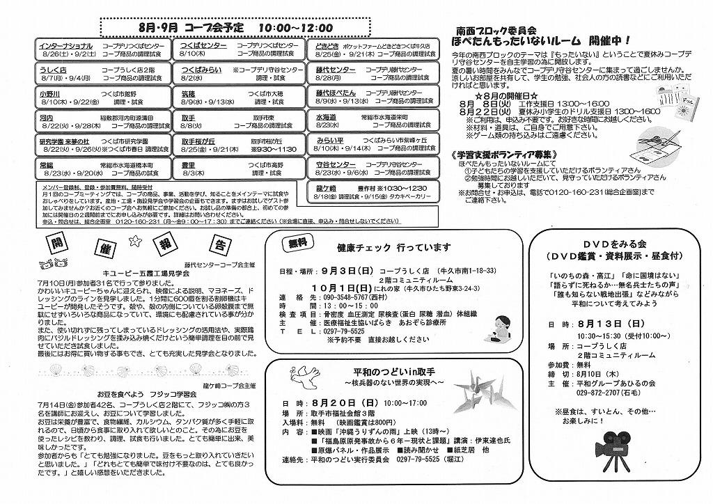 http://ibaraki.coopnet.or.jp/blog/sanka_nw/images/nansei1708-2.jpg