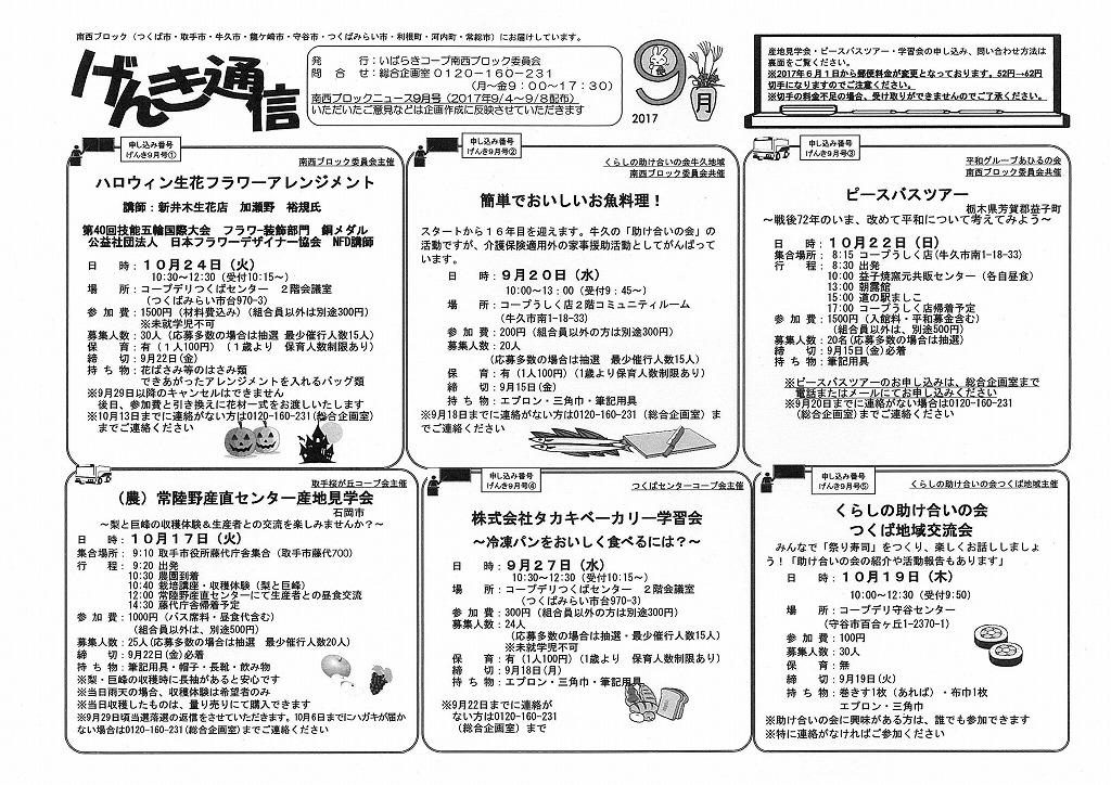 http://ibaraki.coopnet.or.jp/blog/sanka_nw/images/nansei1709.jpg