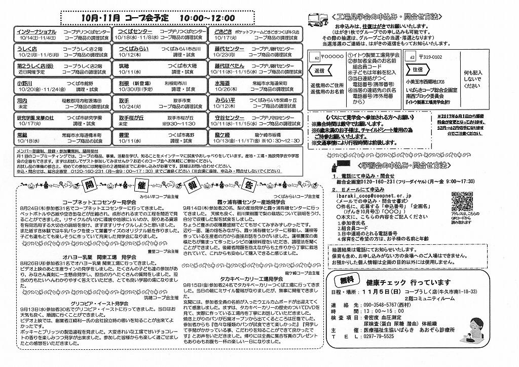 http://ibaraki.coopnet.or.jp/blog/sanka_nw/images/nansei1710-2-2.jpg