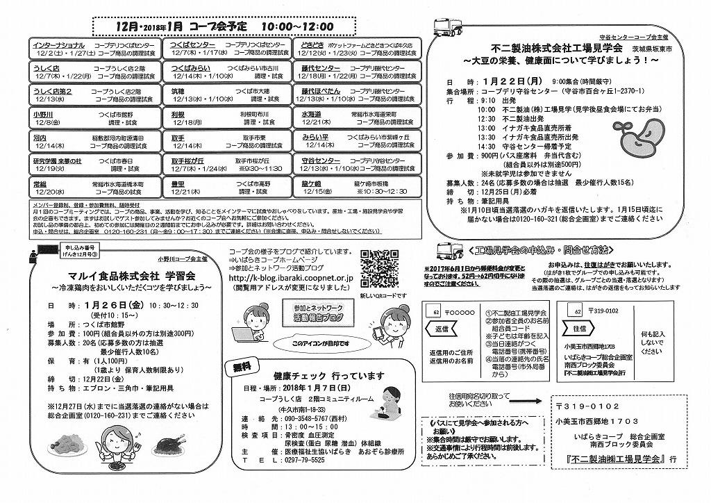 http://ibaraki.coopnet.or.jp/blog/sanka_nw/images/nansei1712-2.jpg