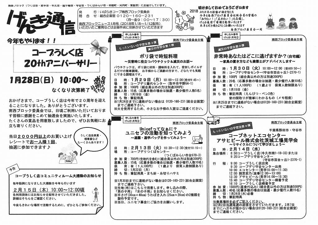 http://ibaraki.coopnet.or.jp/blog/sanka_nw/images/nansei1801.jpg