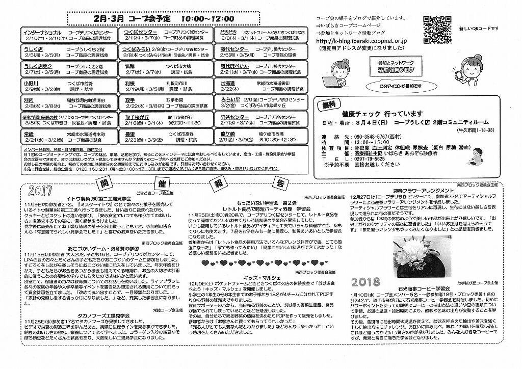 http://ibaraki.coopnet.or.jp/blog/sanka_nw/images/nansei1802-2.jpg
