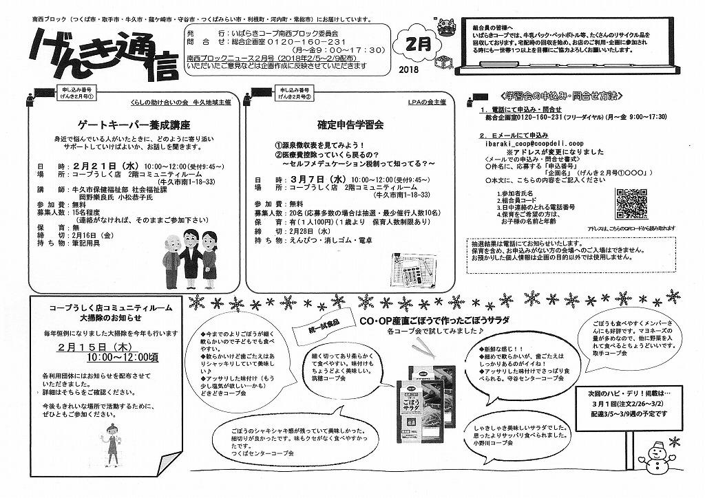 http://ibaraki.coopnet.or.jp/blog/sanka_nw/images/nansei1802.jpg
