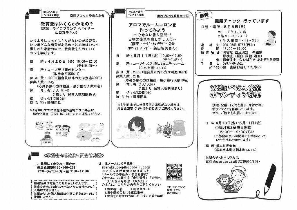 http://ibaraki.coopnet.or.jp/blog/sanka_nw/images/nansei1804-2.jpg