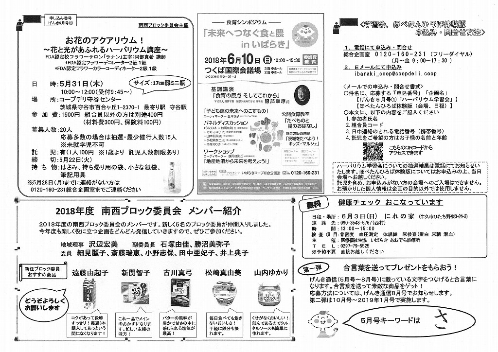 http://ibaraki.coopnet.or.jp/blog/sanka_nw/images/nansei1805-2.jpg