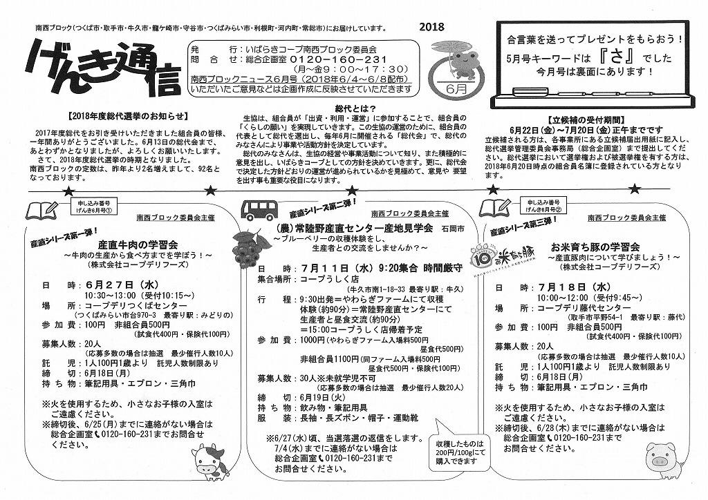 http://ibaraki.coopnet.or.jp/blog/sanka_nw/images/nansei1806-1.jpg
