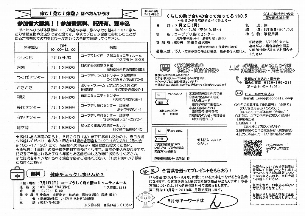 http://ibaraki.coopnet.or.jp/blog/sanka_nw/images/nansei1806-2.jpg