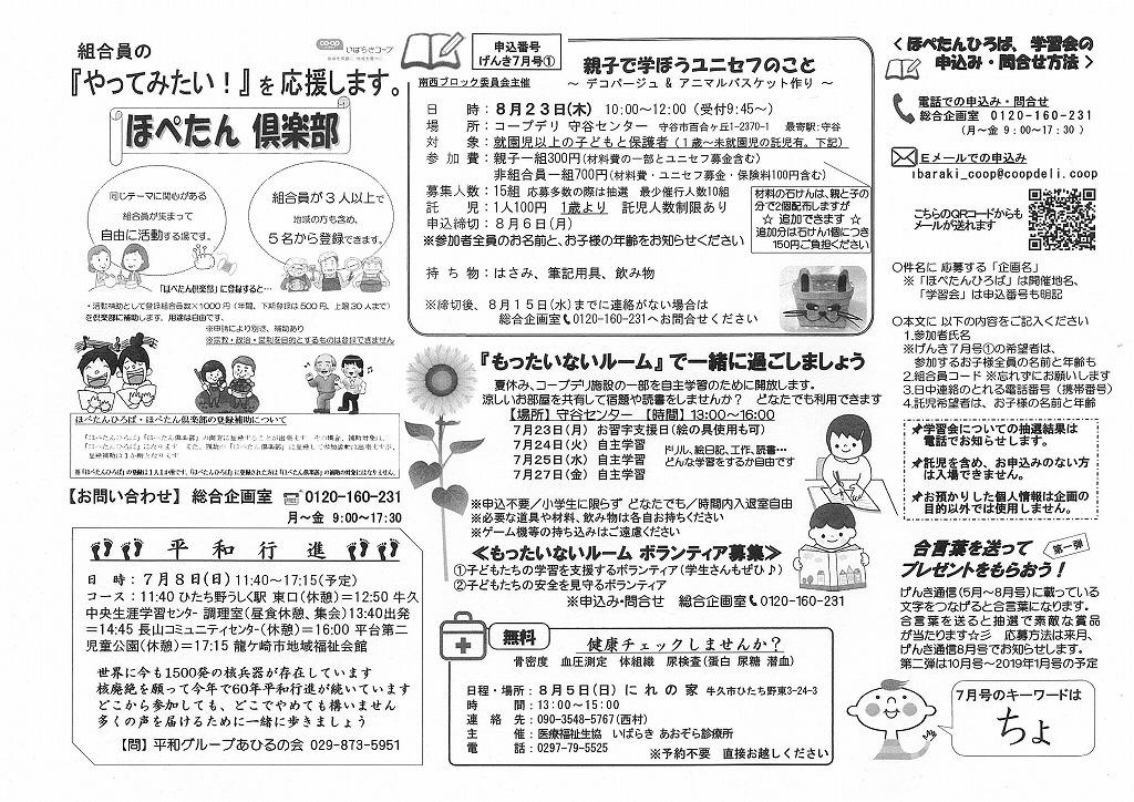 http://ibaraki.coopnet.or.jp/blog/sanka_nw/images/nansei1807-2.jpg