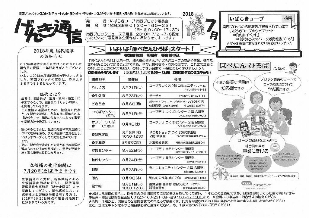 http://ibaraki.coopnet.or.jp/blog/sanka_nw/images/nansei1807.jpg