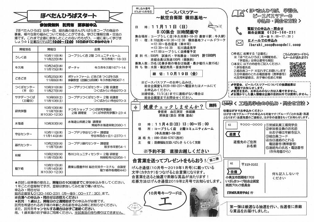 http://ibaraki.coopnet.or.jp/blog/sanka_nw/images/nansei1810-2.jpg