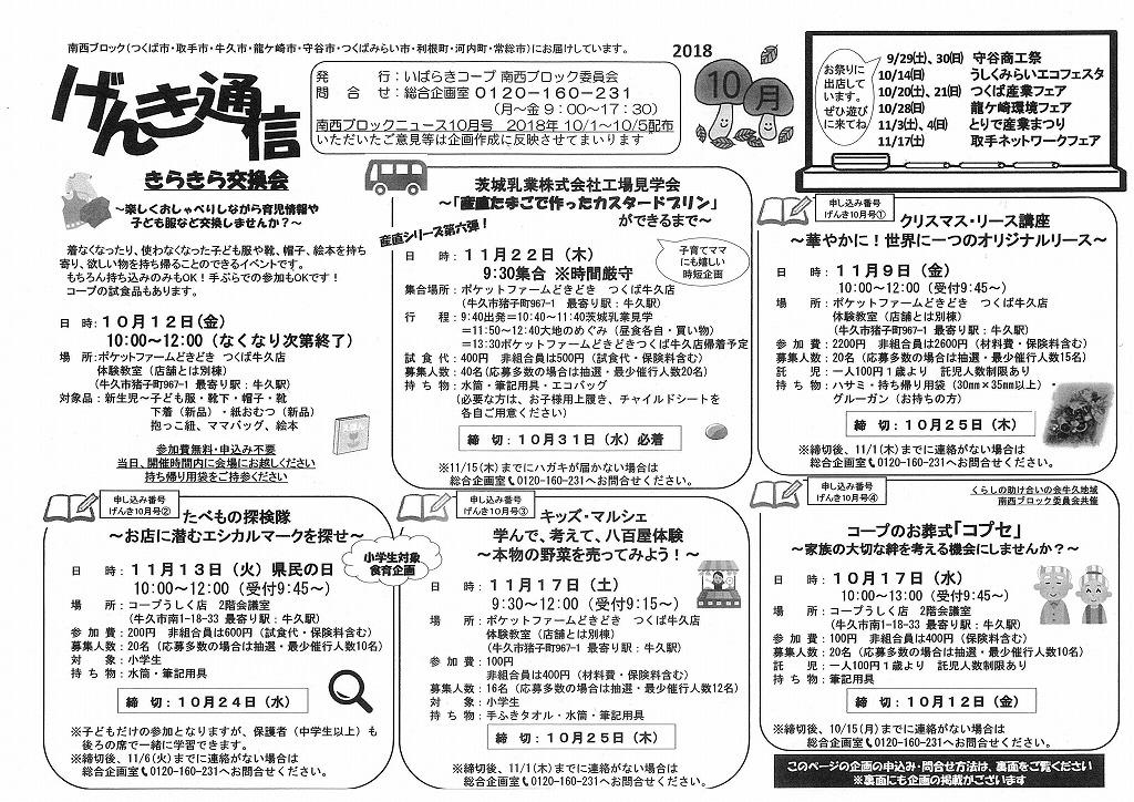 http://ibaraki.coopnet.or.jp/blog/sanka_nw/images/nansei1810.jpg