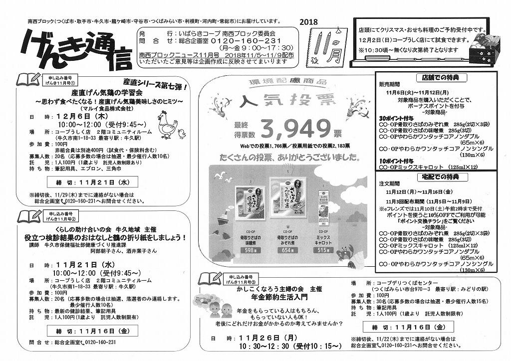 http://ibaraki.coopnet.or.jp/blog/sanka_nw/images/nansei1811.jpg